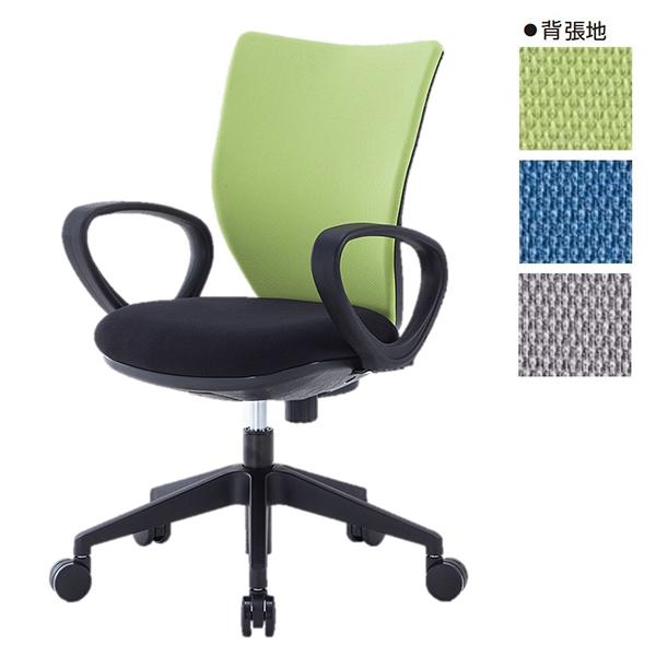 アイリスチトセ オフィスチェア オフィス回転チェア 3D Airシリーズ フリーロッキングタイプ ループ肘 3DA-45M1【代引不可】【送料無料(一部地域除く)】