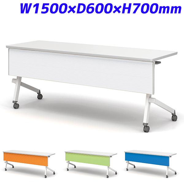 アイリスチトセ フォールディングテーブル 跳ね上げ式会議テーブル カラー幕板 平行スタッキングタイプ W1500×D600×H700mm CFTX-HW1560P【代引不可】【送料無料(一部地域除く)】
