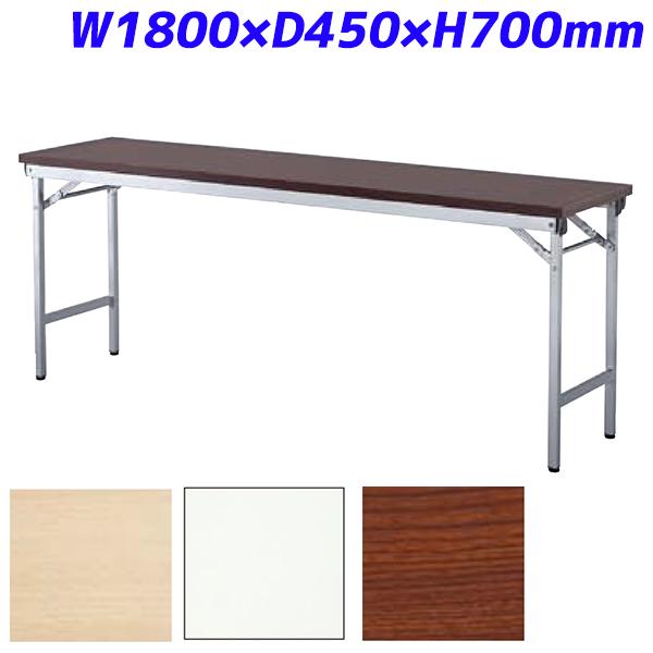 アイリスチトセ 折りたたみテーブル OTRシリーズ W1800×D450×H700mm OTR-1845【代引不可】【送料無料(一部地域除く)】