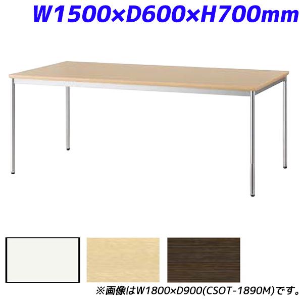 【受注生産品】アイリスチトセ ミーティングテーブル スタンダードオフィステーブル 樹脂エッジ W1500×D600×H700mm CSOT-1560M【代引不可】【送料無料(一部地域除く)】