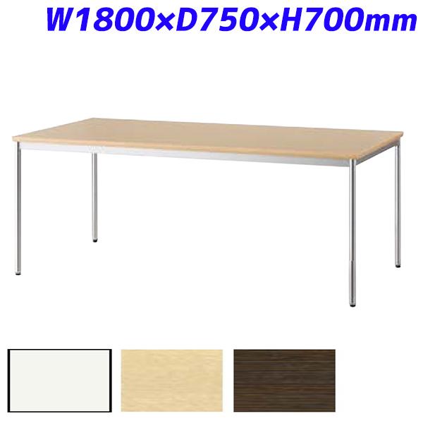【受注生産品】アイリスチトセ ミーティングテーブル スタンダードオフィステーブル 樹脂エッジ W1800×D750×H700mm CSOT-1875M【代引不可】【送料無料(一部地域除く)】