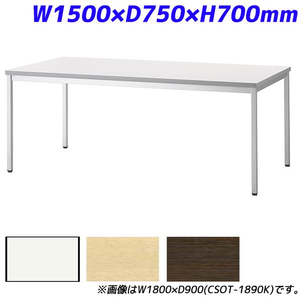 【受注生産品】アイリスチトセ ミーティングテーブル スタンダードオフィステーブル 樹脂エッジ W1500×D750×H700mm CSOT-1575K【代引不可】【送料無料(一部地域除く)】