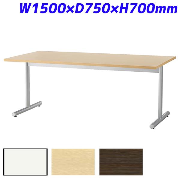 【受注生産品】アイリスチトセ ミーティングテーブル スタンダードオフィステーブル T字脚 四角天板 樹脂エッジ W1500×D750×H700mm CSOT-1575T【代引不可】【送料無料(一部地域除く)】