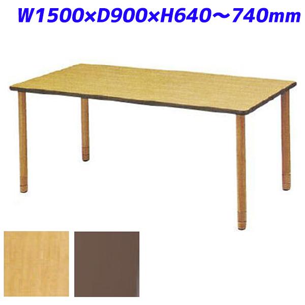 アイリスチトセ 食堂テーブル ダイニングテーブル DWTテーブルシリーズ WSHタイプ 木製スペーサー脚 W1500×D900×H640~740mm DWT-1590-WSH【代引不可】【送料無料(一部地域除く)】