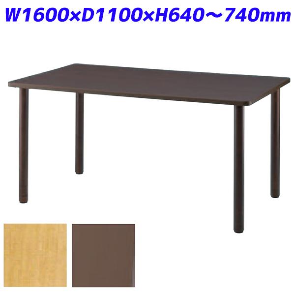 アイリスチトセ 食堂テーブル ダイニングテーブル DWTテーブルシリーズ WSHタイプ 木製スペーサー脚 W1600×D1100×H640~740mm DWT-1611-WSH【代引不可】【送料無料(一部地域除く)】