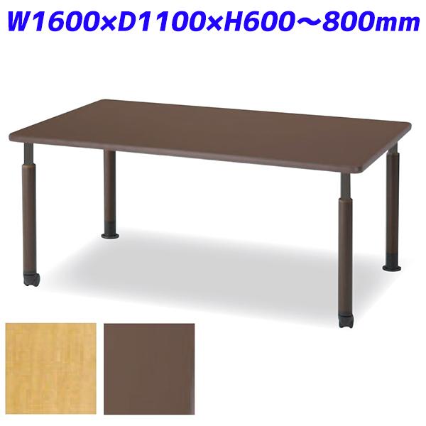 アイリスチトセ 食堂テーブル ダイニングテーブル DWT天板タイプ 片キャスター脚 W1600×D1100×H600~800mm DWT-1611-NSKTCG【代引不可】【送料無料(一部地域除く)】