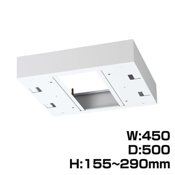 『受注生産品』生興 クウォール システム収納庫 W450上部カバー W450×D500×H155~290 RW5-TKH45『代引不可』『送料無料(一部地域除く)』