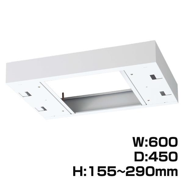 生興 クウォール システム収納庫 W600上部カバー受注生産品 W600×D450×H155~290 RW45-TKH60【代引不可】【送料無料(一部地域除く)】