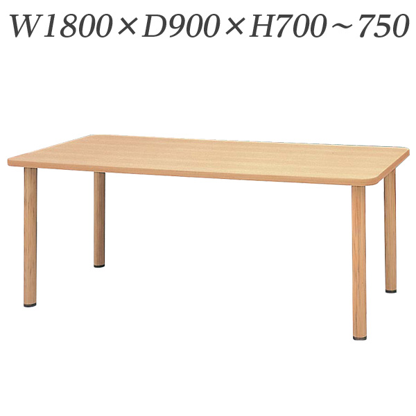 生興 テーブル 福祉用木製テーブル RTM型テーブル W1800×D900×H700~750 RTM-1890【代引不可】【送料無料(一部地域除く)】