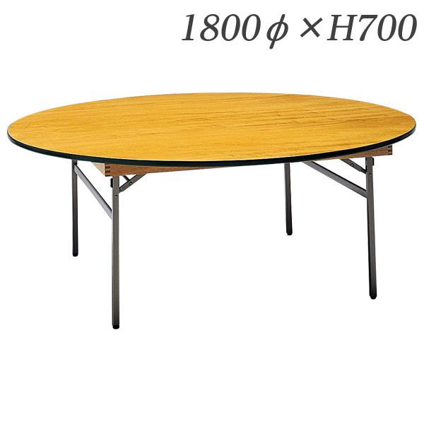 生興 テーブル レセプションテーブル クランク式脚 脚収納枠なし 1800φ×H700 SOT-1800R『代引不可』『送料無料(一部地域除く)』