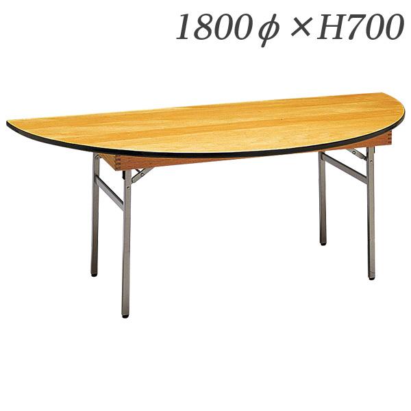 生興 テーブル レセプションテーブル クランク式脚 脚収納枠付 1800φ(半円)×H700 SXT-1800H【代引不可】【送料無料(一部地域除く)】