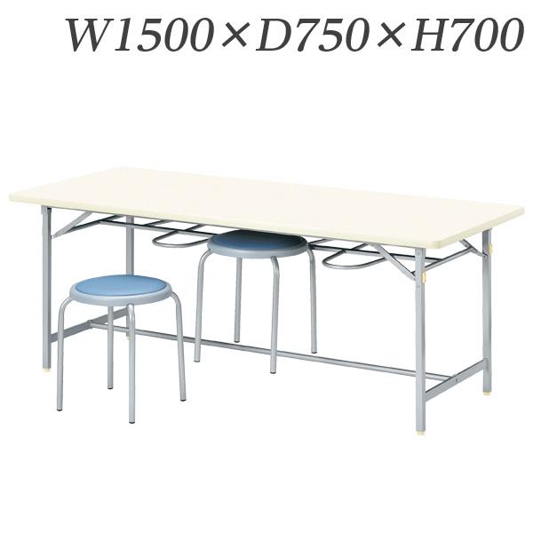 【受注生産品】生興 テーブル 食堂用テーブル 椅子吊り式 YZシリーズ(折りたたみ式) シルバーフレーム W1500×D750×H700 YZ-1575C【代引不可】【送料無料(一部地域除く)】