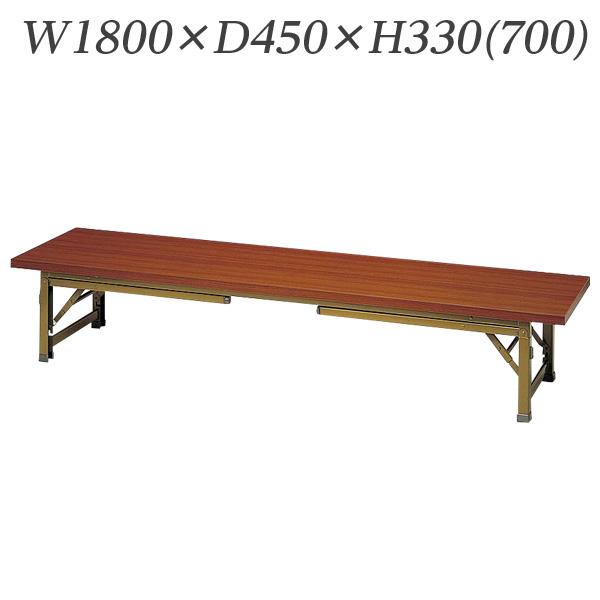 生興 テーブル 折りたたみテーブル 座卓兼用テーブル #シリーズ W1800×D450×H330(700)/脚間L1562 #1845-KZ【代引不可】【送料無料(一部地域除く)】