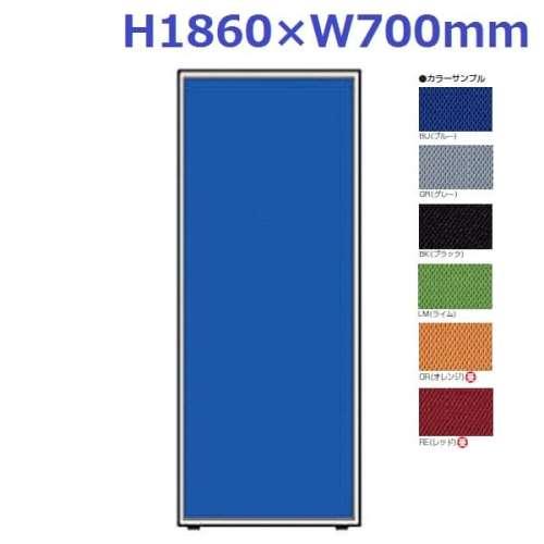 生興 ローパーティション Belfix(ベルフィクス) LPEシリーズ H1860×W700 布張りパネル LPE-1807※オレンジ・レッドは受注生産品【代引不可】【送料無料(一部地域除く)】