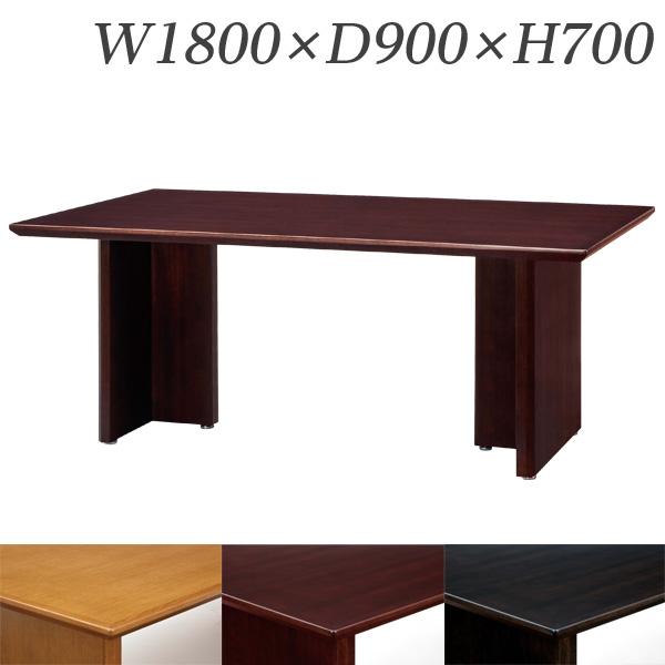 【受注生産品】生興 テーブル WST型会議用テーブル W1800×D900×H700 WST-1890K【代引不可】【送料無料(一部地域除く)】