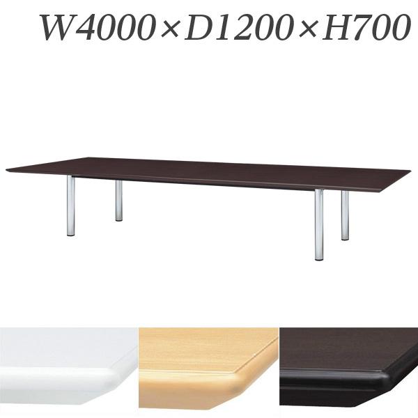 【受注生産品】生興 テーブル BMW型会議用テーブル 角型 W4000×D1200×H700 BMW-4012【代引不可】【送料無料(一部地域除く)】