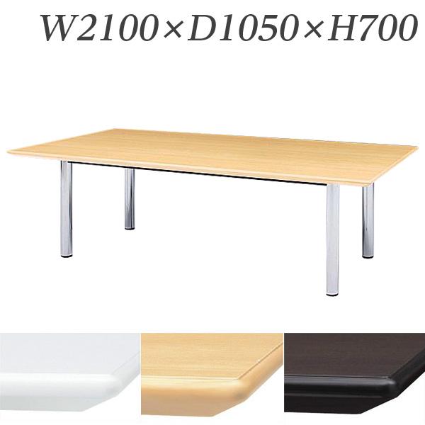 【受注生産品】生興 テーブル BMW型会議用テーブル 舟型 W2100×D1050×H700 BMW-2110B【代引不可】【送料無料(一部地域除く)】