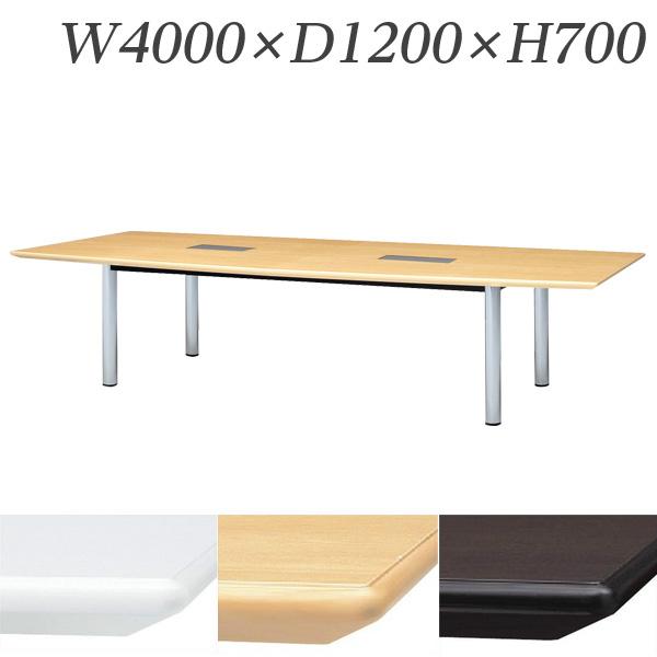 【受注生産品】生興 テーブル BMW型会議用テーブル 角型 W4000×D1200×H700 配線ボックス付 BMW-4012W【代引不可】【送料無料(一部地域除く)】