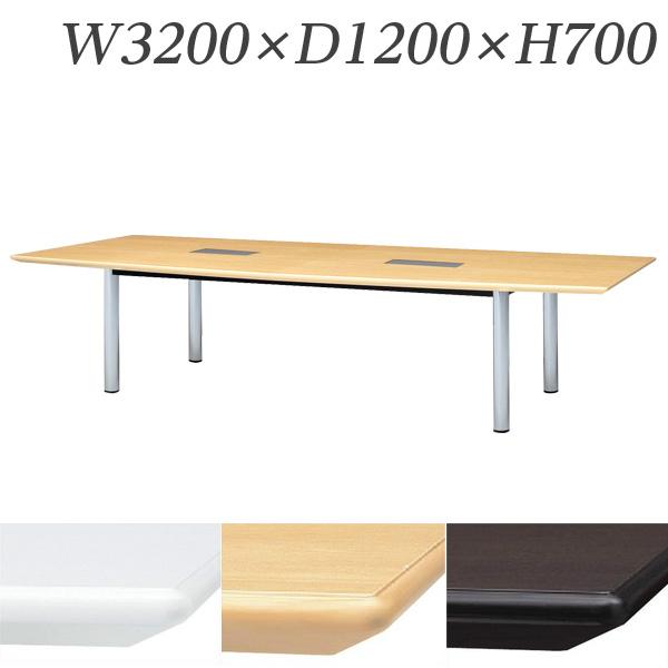 【受注生産品】生興 テーブル BMW型会議用テーブル 角型 W3200×D1200×H700 配線ボックス付 BMW-3212W【代引不可】【送料無料(一部地域除く)】