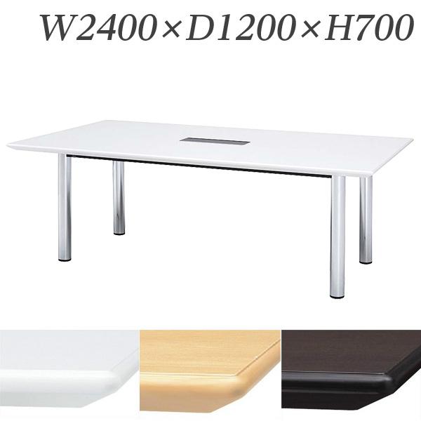 【受注生産品】生興 テーブル BMW型会議用テーブル 角型 W2400×D1200×H700 配線ボックス付 BMW-2412W【代引不可】【送料無料(一部地域除く)】