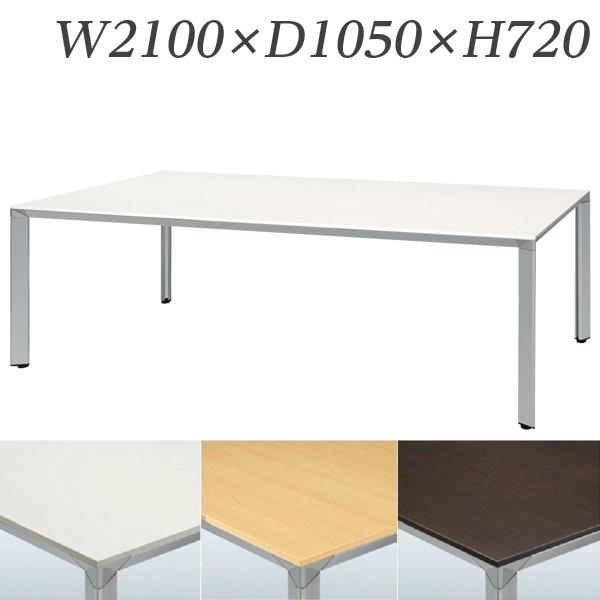 【受注生産品】生興 テーブル ATS型会議用テーブル W2100×D1050×H720 ATS-2110【代引不可】【送料無料(一部地域除く)】