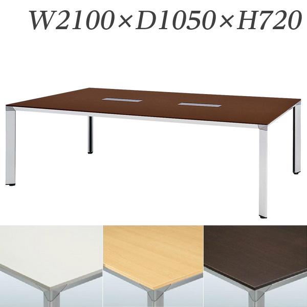 【受注生産品】生興 テーブル ATS型会議用テーブル W2100×D1050×H720 配線ボックス付 ATS-2110W【代引不可】【送料無料(一部地域除く)】
