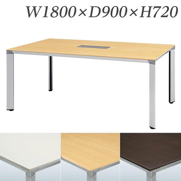 【受注生産品】生興 テーブル ATS型会議用テーブル W1800×D900×H720 配線ボックス付 ATS-1890W【代引不可】【送料無料(一部地域除く)】