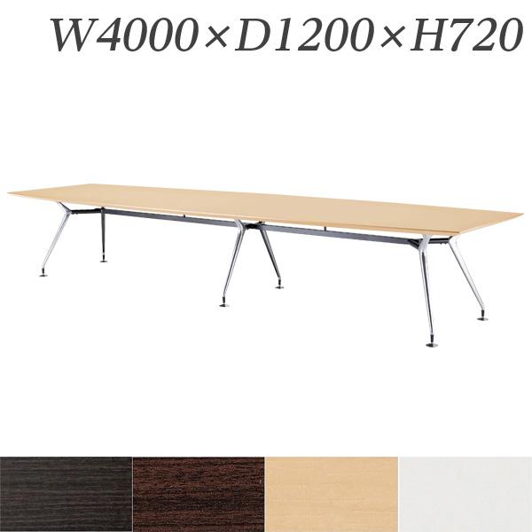 【受注生産品】生興 テーブル ARD型会議用テーブル W4000×D1200×H720 ARD-4012【代引不可】【送料無料(一部地域除く)】