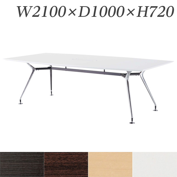 【受注生産品】生興 テーブル ARD型会議用テーブル W2100×D1000×H720 ARD-2110【代引不可】【送料無料(一部地域除く)】