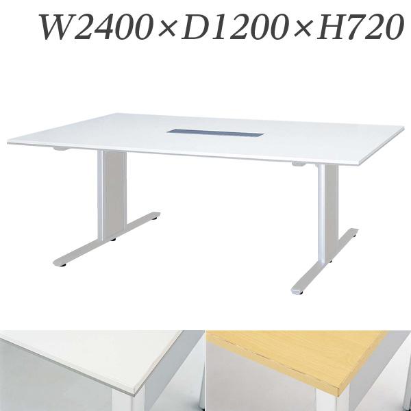 【受注生産品】生興 テーブル FN型会議用テーブル W2400×D1200×H720 FN-2412T【代引不可】【送料無料(一部地域除く)】