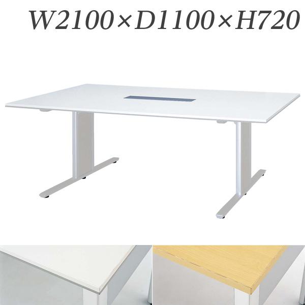 【受注生産品】生興 テーブル FN型会議用テーブル W2100×D1100×H720 配線ボックス付 FN-2111TC【代引不可】【送料無料(一部地域除く)】