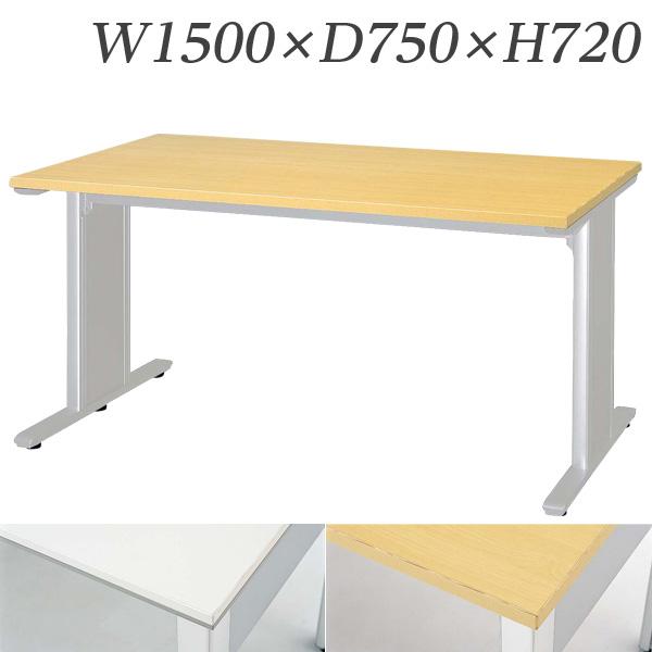 【受注生産品】生興 テーブル FN型会議用テーブル W1500×D750×H720 FN-1575T【代引不可】【送料無料(一部地域除く)】