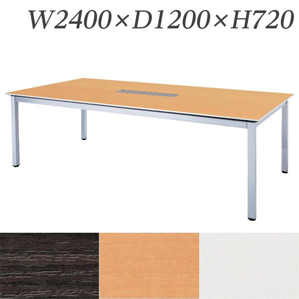 【受注生産品】生興 テーブル GAW型会議用テーブル W2400×D1200×H720 配線ボックス付 GAW-2412W【代引不可】【送料無料(一部地域除く)】