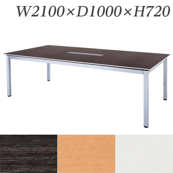 【受注生産品】生興 テーブル GAW型会議用テーブル W2100×D1000×H720 配線ボックス付 GAW-2110W【代引不可】【送料無料(一部地域除く)】