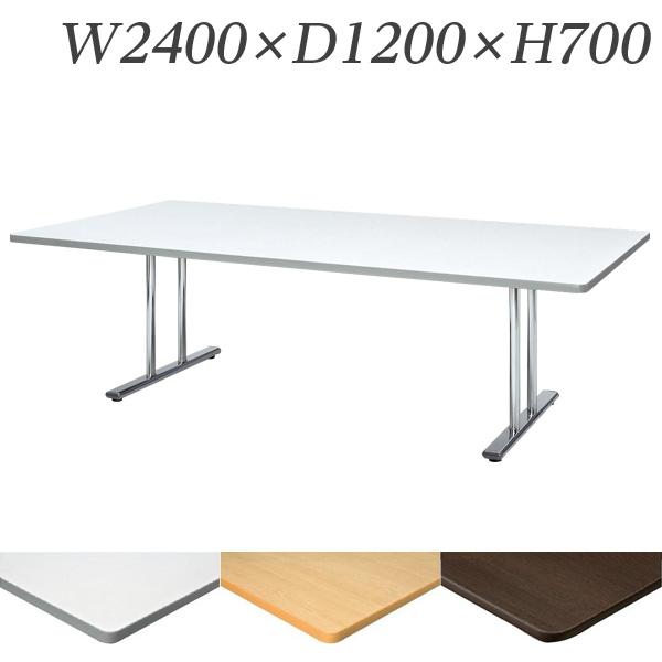 【受注生産品】生興 テーブル MTL型会議用テーブル W2400×D1200×H700 MTL-2412T【代引不可】【送料無料(一部地域除く)】