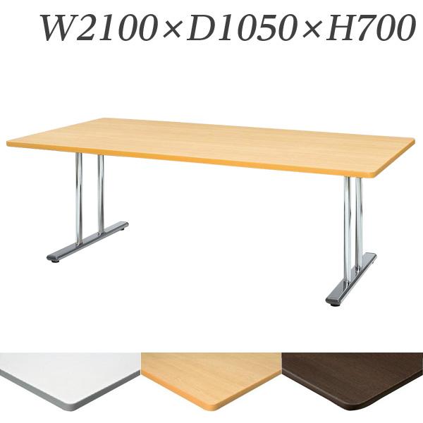 【受注生産品】生興 テーブル MTL型会議用テーブル W2100×D1050×H700 MTL-2110T【代引不可】【送料無料(一部地域除く)】