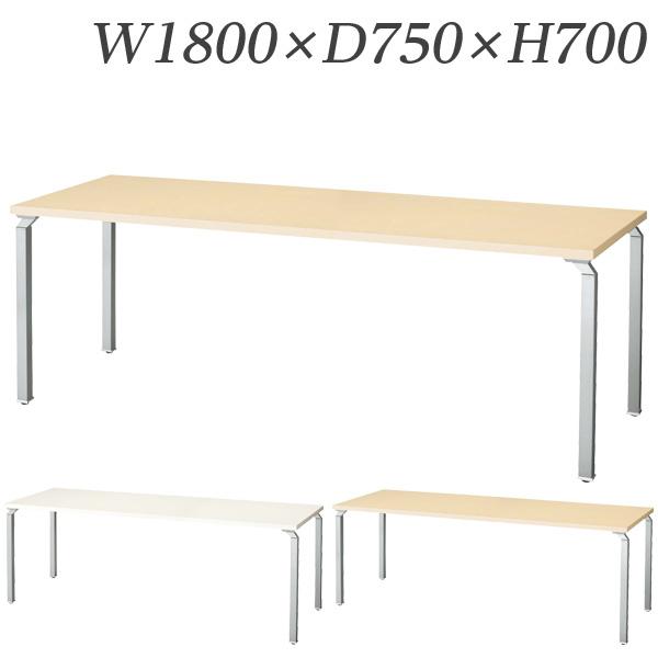 生興 テーブル WK型会議用テーブル W1800×D750×H700 WK1875MT-SV【代引不可】【送料無料(一部地域除く)】