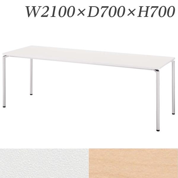 【受注生産品】生興 テーブル CR型会議用テーブル W2100×D700×H700 片側キャスター脚 CR-2170FC【代引不可】【送料無料(一部地域除く)】
