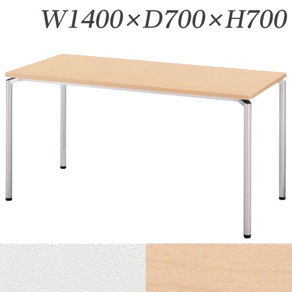 【受注生産品】生興 テーブル CR型会議用テーブル W1400×D700×H700 CR-1470FA【代引不可】【送料無料(一部地域除く)】