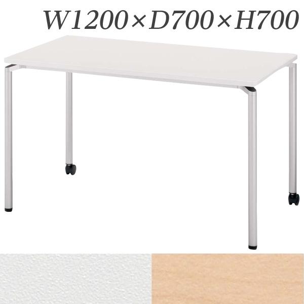 【受注生産品】生興 テーブル CR型会議用テーブル W1200×D700×H700 CR-1270FA【代引不可】【送料無料(一部地域除く)】