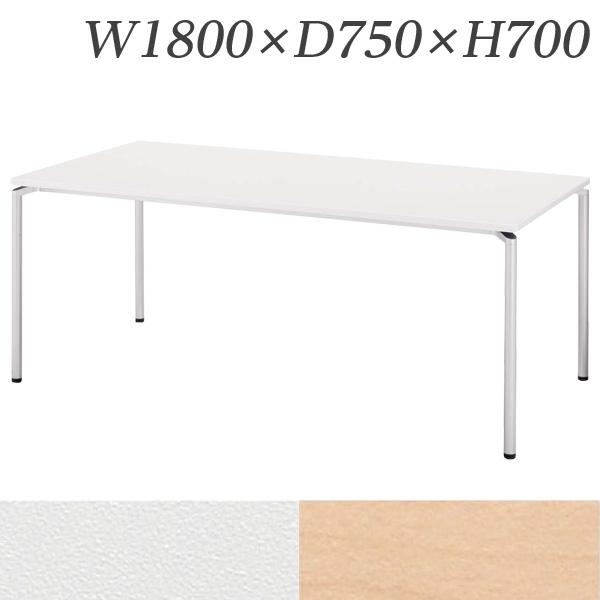 【受注生産品】生興 テーブル CR型会議用テーブル W1800×D750×H700 配線ボックス付 CR-1875TWA【代引不可】【送料無料(一部地域除く)】