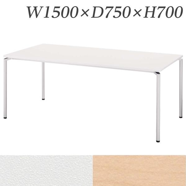 【受注生産品】生興 テーブル CR型会議用テーブル W1500×D750×H700 配線ボックス付 CR-1575TWA【代引不可】【送料無料(一部地域除く)】