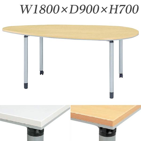 【受注生産品】生興 テーブル ET型会議用テーブル 卵型 W1800×D900×H700 片側キャスター脚 ET-1890EC【代引不可】【送料無料(一部地域除く)】