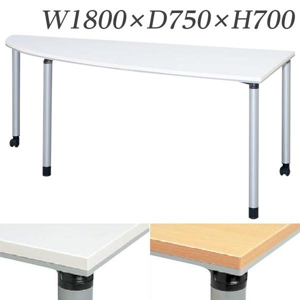 【受注生産品】生興 テーブル ET型会議用テーブル 左1/4楕円型 W1800×D750×H700 ET-1875LRA【代引不可】【送料無料(一部地域除く)】
