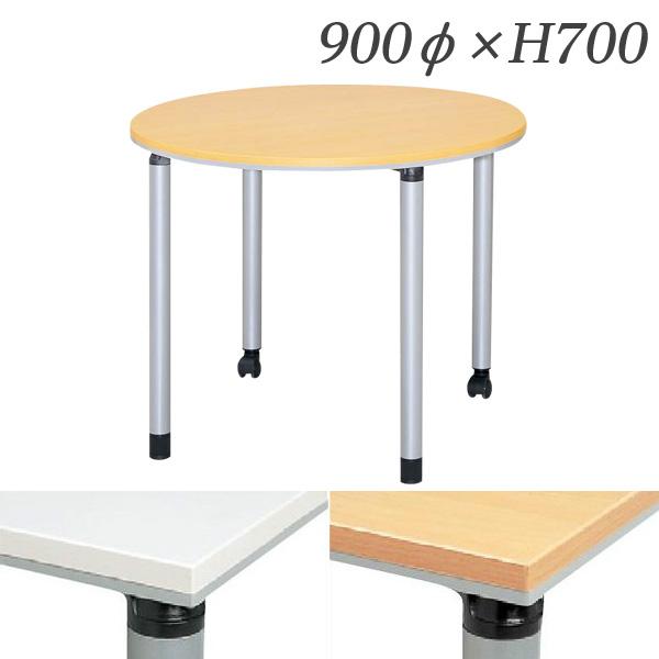 【受注生産品】生興 テーブル ET型会議用テーブル 円型 900φ×H700 片側キャスター脚 ET-900RC【代引不可】【送料無料(一部地域除く)】