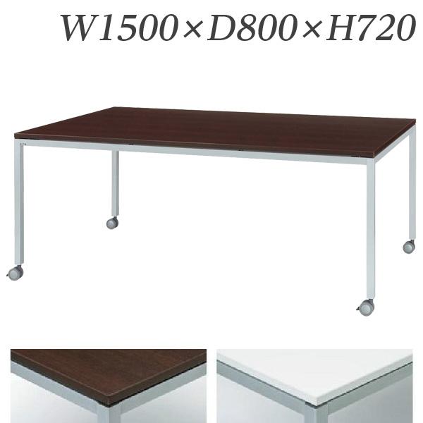 生興 テーブル MTY型会議用テーブル W1500×D800×H720 キャスター付 MTY-1580C【代引不可】【送料無料(一部地域除く)】