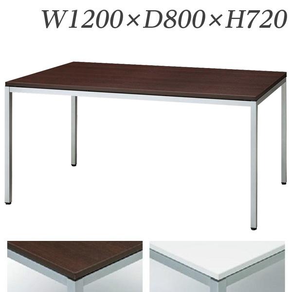 生興 テーブル MTY型会議用テーブル W1200×D800×H720 MTY-1280【代引不可】【送料無料(一部地域除く)】