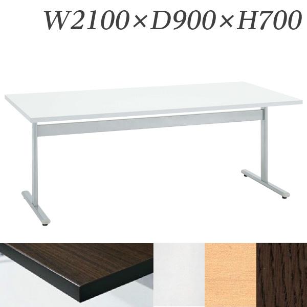 【受注生産品】生興 テーブル DHM型会議用テーブル W2100×D900×H700 T字脚タイプ DHM-2190【代引不可】【送料無料(一部地域除く)】