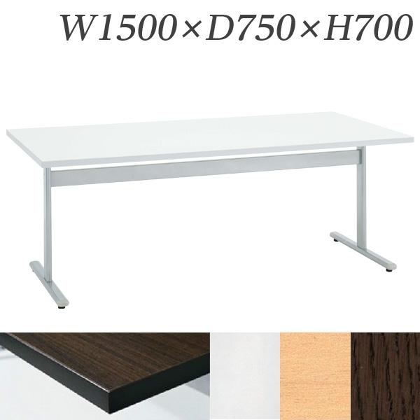 【受注生産品】生興 テーブル DHM型会議用テーブル W1500×D750×H700 T字脚タイプ DHM-1575【代引不可】【送料無料(一部地域除く)】