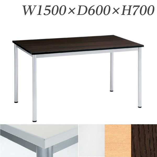 【受注生産品】生興 テーブル MD型会議用テーブル W1500×D600×H700 4本脚タイプ MD-1560【代引不可】【送料無料(一部地域除く)】